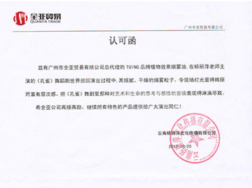 Yunnan Lin liping culture communication co. LTD's Letter of Recognition