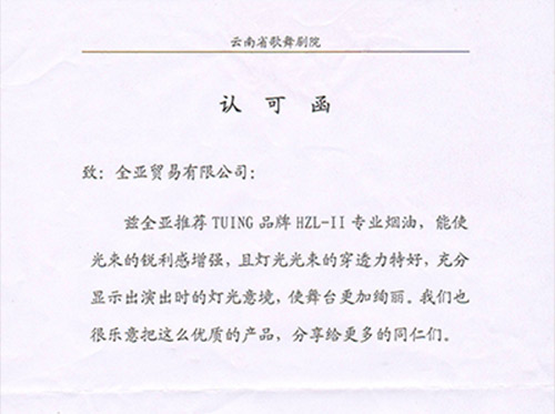 Yunnan provincial song and dance theater's Letter of Recognition