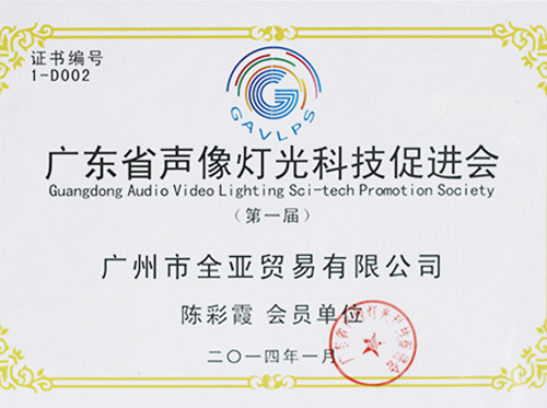 Guangdong Audio Video Lighting Sci-tech Promotion Society